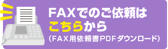 FAX依頼書