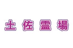 【四国八十八ヶ所 巡拝コース】土佐霊場