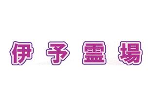 【四国八十八ヶ所 巡拝コース】伊予霊場