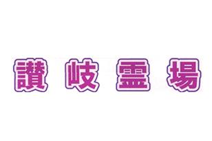 【四国八十八ヶ所 巡拝コース】讃岐霊場