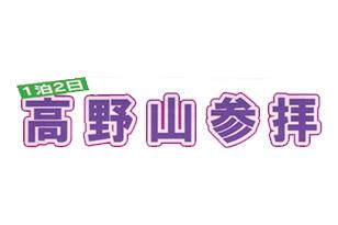 【四国八十八ヶ所 巡拝コース】高野山参拝1泊2日