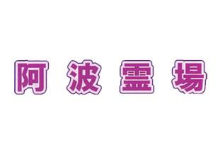 【四国八十八ヶ所 巡拝コース】阿波霊場