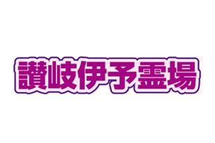 【四国八十八ヶ所 巡拝コース】伊予讃岐霊場
