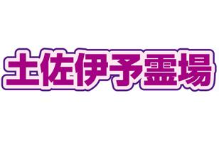 【四国八十八ヶ所/四国別格二十霊場 巡拝コース】土佐伊予霊場
