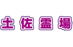 【四国八十八ヶ所/四国別格二十霊場 巡拝コース】土佐霊場