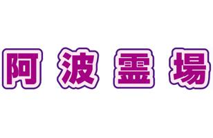 【四国八十八ヶ所/四国別格二十霊場 巡拝コース】阿波霊場