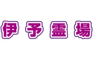 【四国八十八ヶ所/四国別格二十霊場 巡拝コース】伊予霊場