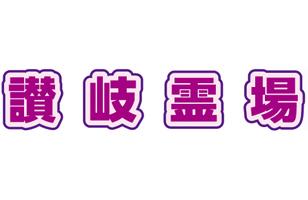【四国八十八ヶ所/四国別格二十霊場 巡拝コース】讃岐霊場