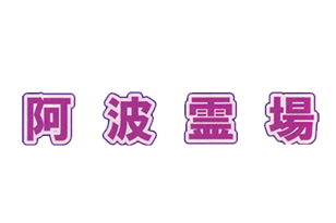 【四国八十八ヶ所 逆打ちコース】阿波霊場