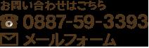 お問い合わせTEL番号:0887-59-3393