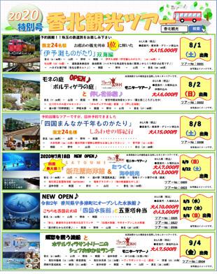 2020年秋の香北観光ツアー(表)