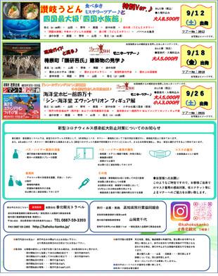 2020年秋の香北観光ツアー(裏)