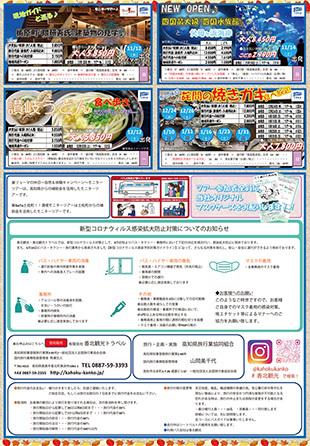 2020年秋号の香北観光ツアー(裏)