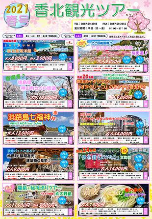 2021年春号の香北観光ツアー(表)