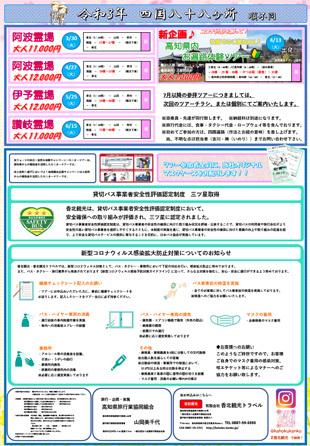 2021年春号の香北観光ツアー(裏)