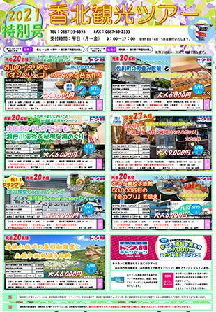 2021年特別号の香北観光ツアー(表)