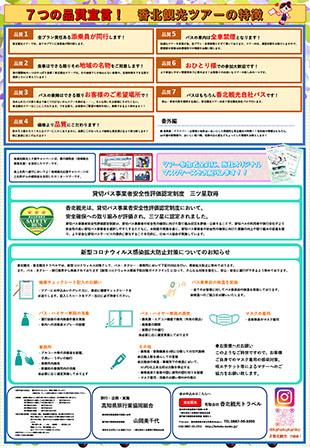 2021年特別号の香北観光ツアー(裏)