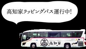 高知家ラッピングバス運行中!