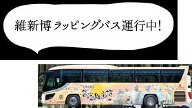 維新博ラッピングバス運行中!