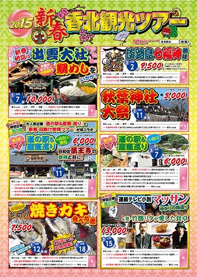 2015 新春!香北観光ツアー