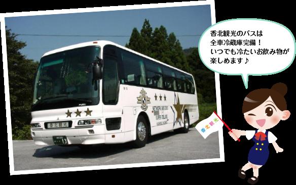 お遍路ツアーで利用する香北観光のバス