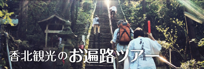 約30年以上の実績|香北観光のバスで巡るお遍路ツアー